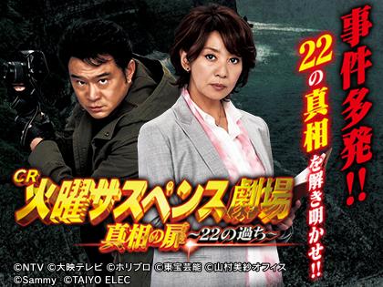 CR火曜サスペンス劇場 真相の扉~22の過ち~ PV