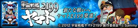 ぱちんこ宇宙戦艦ヤマト2199 PV