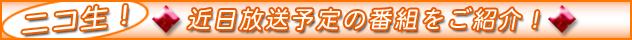 ニコニコ生放送 今後の放送予定!