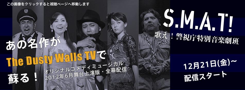 S.M.A.T!12月21日〜配信開始!M