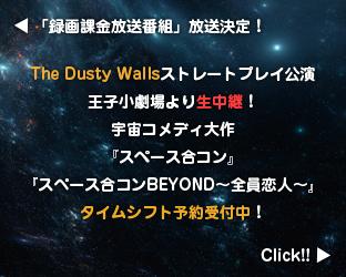 スペース合コン 録画・生放送告知