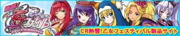 熱響!乙女フェスティバル製品サイト