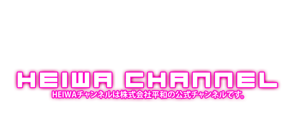 HEIWA CHANNEL HEIWAチャンネルは、株式会社平和の公式チャンネルです。パチンコ・パチスロに関する、レア映像満載でお届けします。
