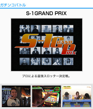 S-1GRAND PRIX