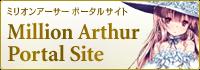 ミリオンアーサー ポータルサイト