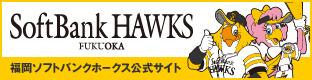 福岡ソフトバンクホークス公式サイトへ