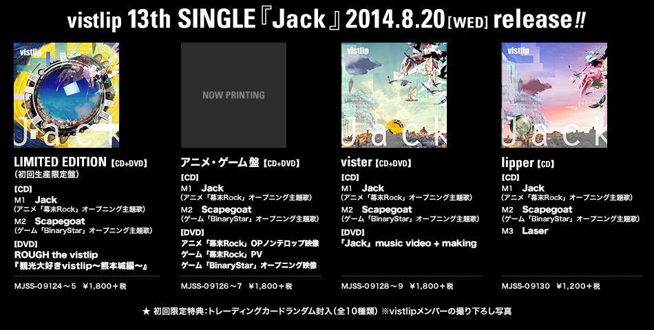 vistlip 13th SINGLE『Jack』2014.8.20(WED) release!!