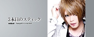 Tohya オフィシャルブログ