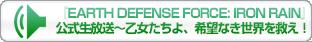 『EARTH DEFENSE FORCE: IRON RAIN』公式生放送~乙女たちよ、希望なき世界を救え!