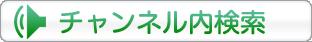 音泉チャンネル内検索