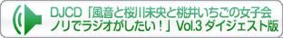 DJCD「風音と桜川未央と桃井いちごの女子会ノリでラジオがしたい!」Vol.3 ダイジェスト版