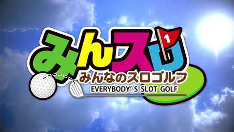 みんなのスロゴルフ