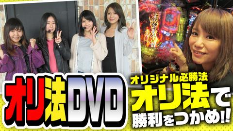 オリ法DVD