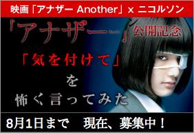 映画「Another アナザー」×ニコルソン