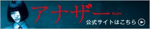 映画『アナザー Another』公式サイト