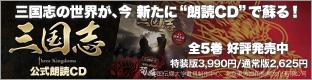 三国志TK公式朗読CD好評発売中