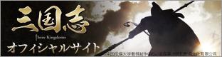 三国志 Three Kingdoms オフィシャルサイト