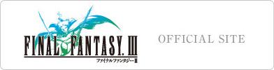 FF3公式サイト