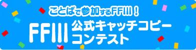 FF3 キャッチコピー募集