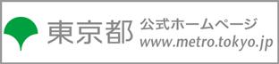 東京都庁ホームページ