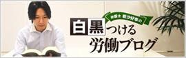 弁護士岩沙好幸オフィシャルブログ「白黒つける労働ブログ」