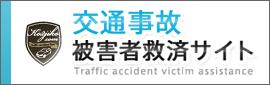 交通事故被害者救済サイト