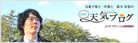 弁護士鈴木淳也オフィシャルブログ「OH!天気ブログ」
