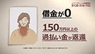 アルバム編・返済中バージョン