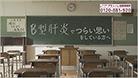 いつかの教室編