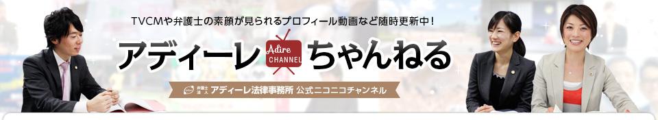 弁護士法人アディーレ法律事務所公式ニコニコチャンネル「アディーレちゃんねる」