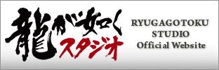 『龍が如くスタジオ』公式サイト
