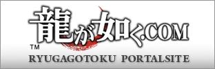 『龍が如く.com』公式ポータルサイト