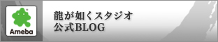 『龍が如く』amaba blog