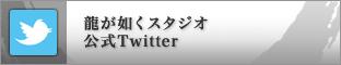 『龍が如く』Twitter