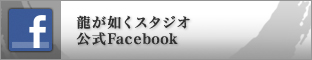 『龍が如くスタジオ』Facebook