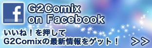 G2Comix on Facebook