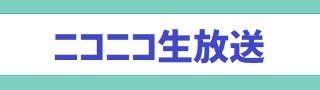 ニコニコ生放送スケジュール