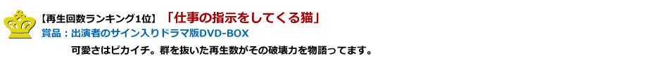 【再生回数ランキング1位】賞品:出演者のサイン入りドラマ版DVD-BOX