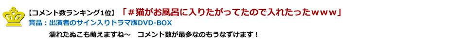 【コメント数ランキング賞1位】賞品:出演者のサイン入りドラマ版DVD-BOX