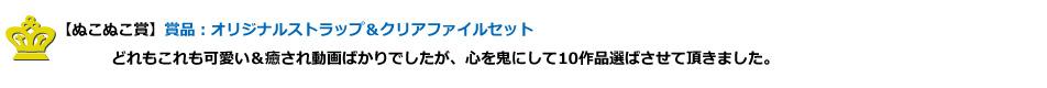 【ぬこぬこ賞】賞品:オリジナルストラップ&クリアファイルセット