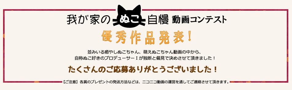 """【我が家の""""ぬこ""""自慢】動画コンテスト結果発表!"""
