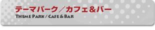 テーマパーク/カフェ&バー