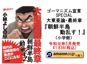 ゴーマニズム宣言SPECIAL「大東亜論・最終章『朝鮮半島動乱す!』」