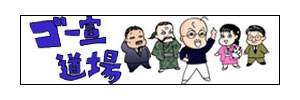 ゴー宣道場ホームページ