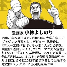 漫画家 小林よしのり:プロフィール