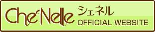 シェネル日本公式サイト