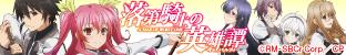 TVアニメ『落第騎士の英雄譚《キャバルリィ》』公式サイト