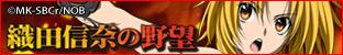 TVアニメ『織田信奈の野望』