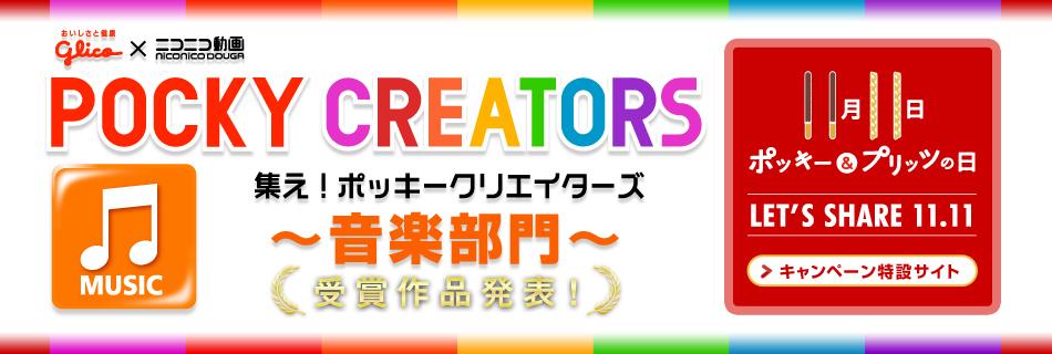 """音楽部門 """"ポッキー""""をテーマにあなたのオリジナル音楽作品を募集中!  募集期間 2012年10/1~2012年11/11"""