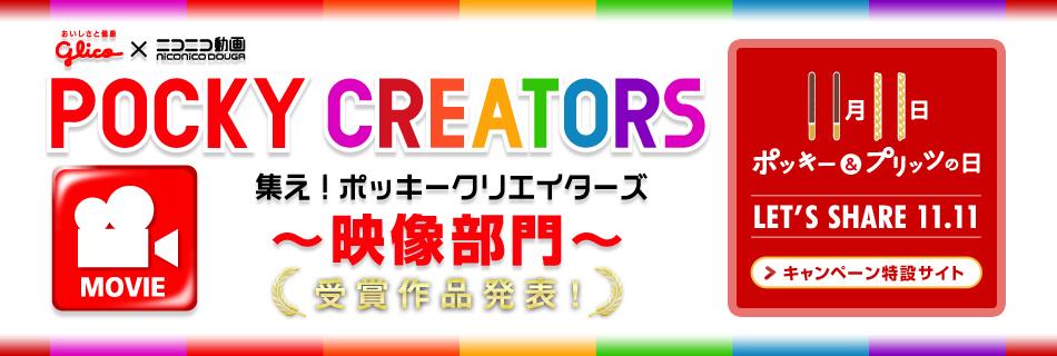 """映像部門 """"ポッキー""""をテーマにあなたのオリジナル映像作品を募集中!  募集期間 2012年10/1~2012年11/11"""